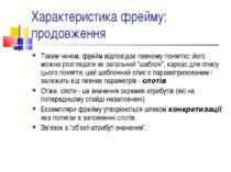 Характеристика фрейму: продовження Таким чином, фрейм відповідає певному поня...