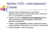 Фрейми і ООА – деякі відмінності (Грехем) Фрейми є більш наближеними до онтол...
