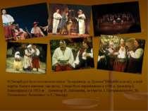 """В Петербурзі була поставлена опера """"Запорожець за Дунаєм"""" (лібрето власне), в..."""