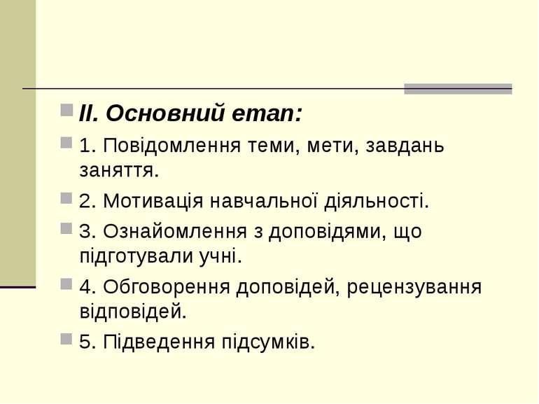 ІІ. Основний етап: 1. Повідомлення теми, мети, завдань заняття. 2. Мотивація ...