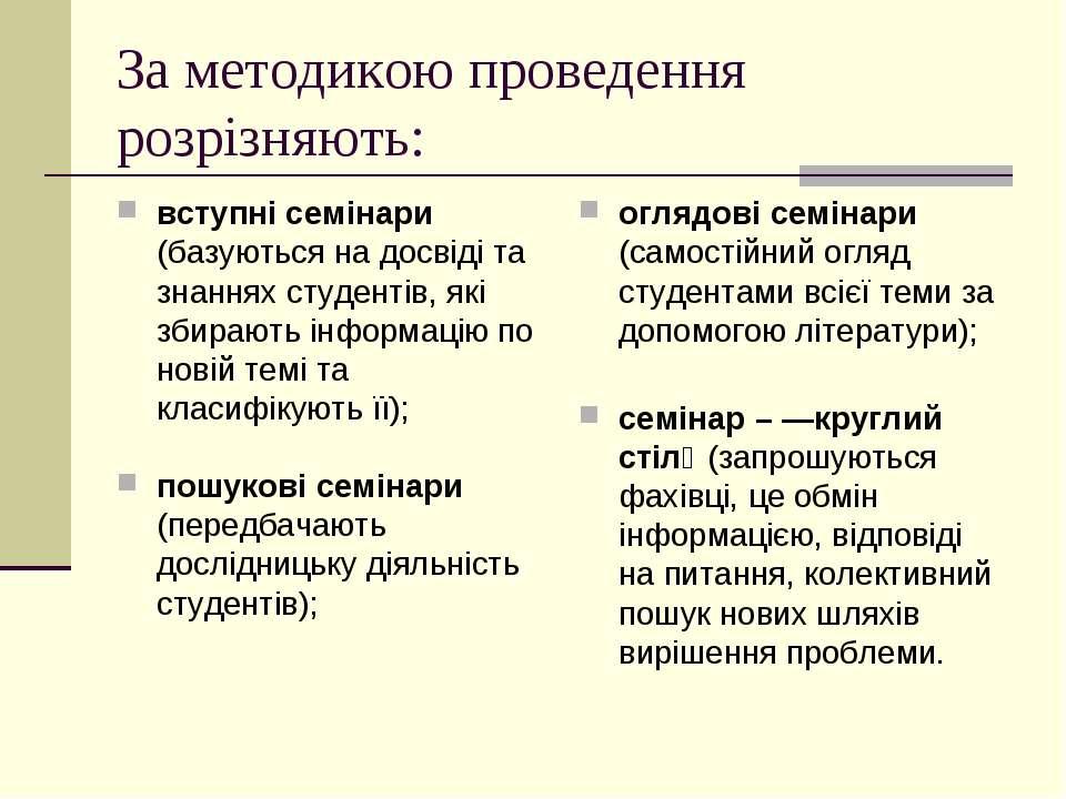 За методикою проведення розрізняють: вступні семінари (базуються на досвіді т...