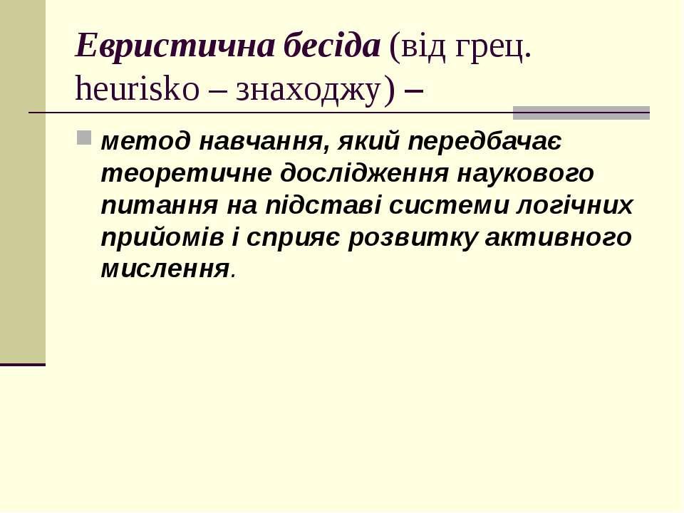 Евристична бесіда (від грец. heurisko – знаходжу) – метод навчання, який пере...