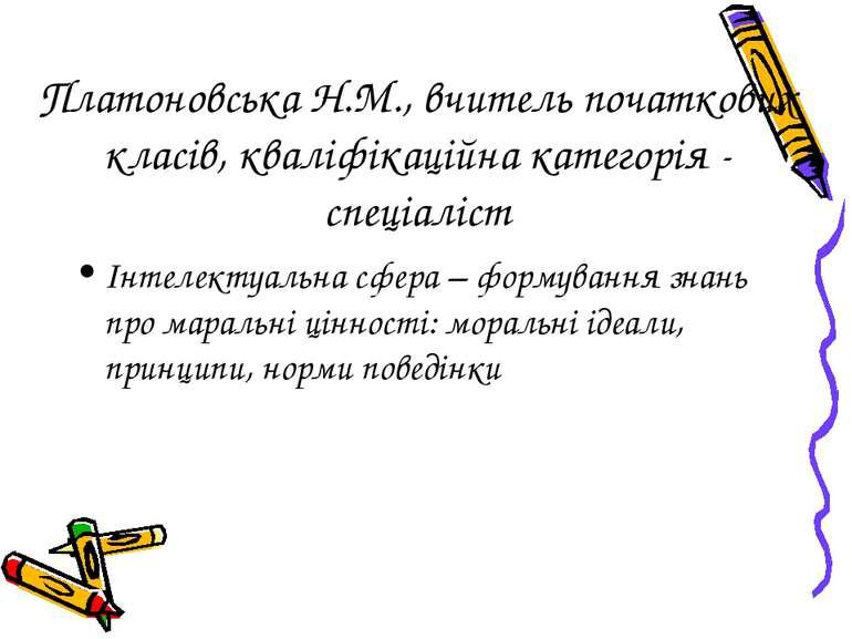 Платоновська Н.М., вчитель початкових класів, кваліфікаційна категорія - спец...
