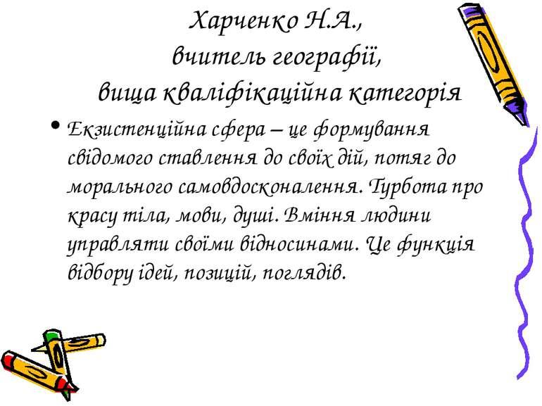 Харченко Н.А., вчитель географії, вища кваліфікаційна категорія Екзистенційна...