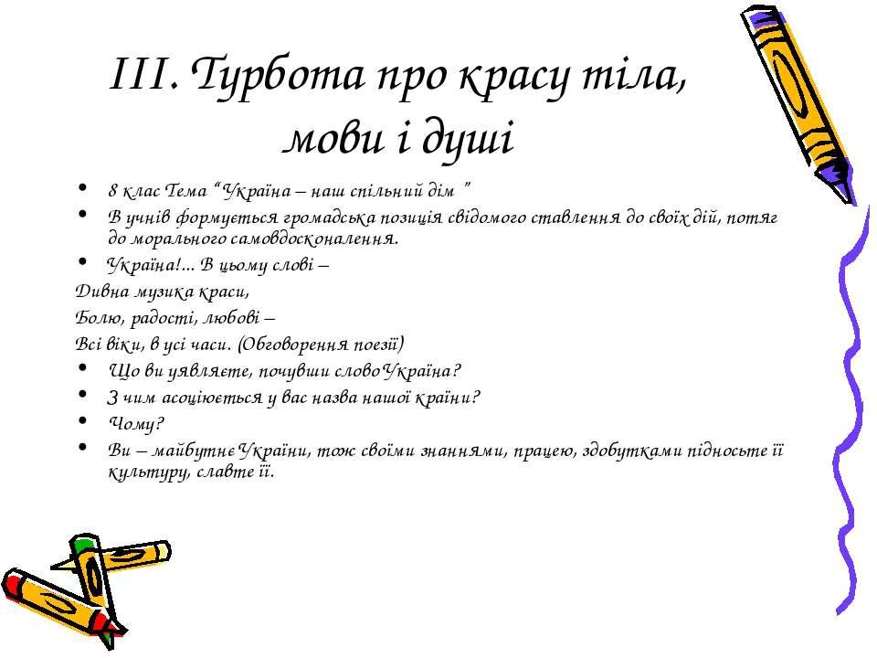 """ІІІ. Турбота про красу тіла, мови і душі 8 клас Тема """" Україна – наш спільний..."""