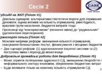 Сесія 2 Субсидії на ЖКП (Пілот #1) Декілька сценаріїв: альтернативні гіпотети...