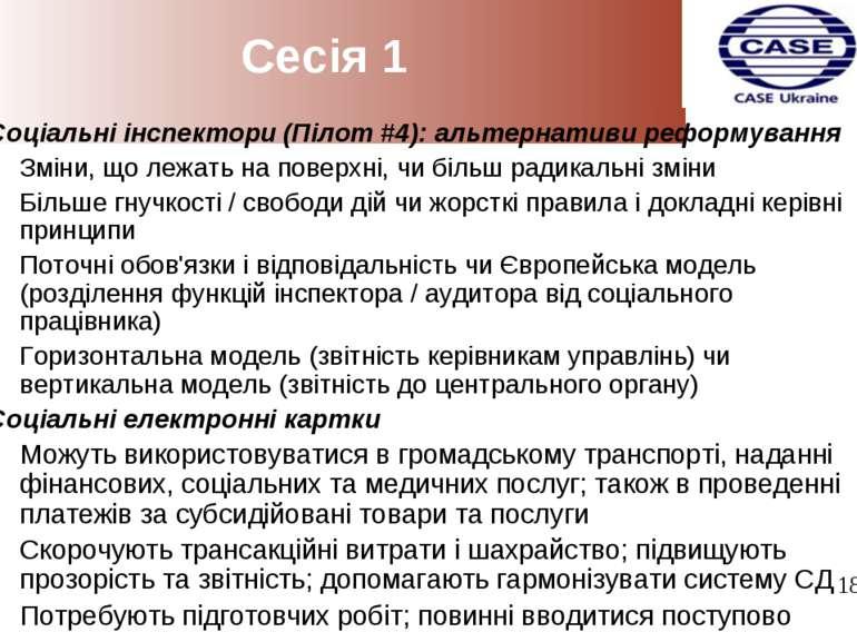 Сесія 1 Соціальні інспектори (Пілот #4): альтернативи реформування Зміни, що ...
