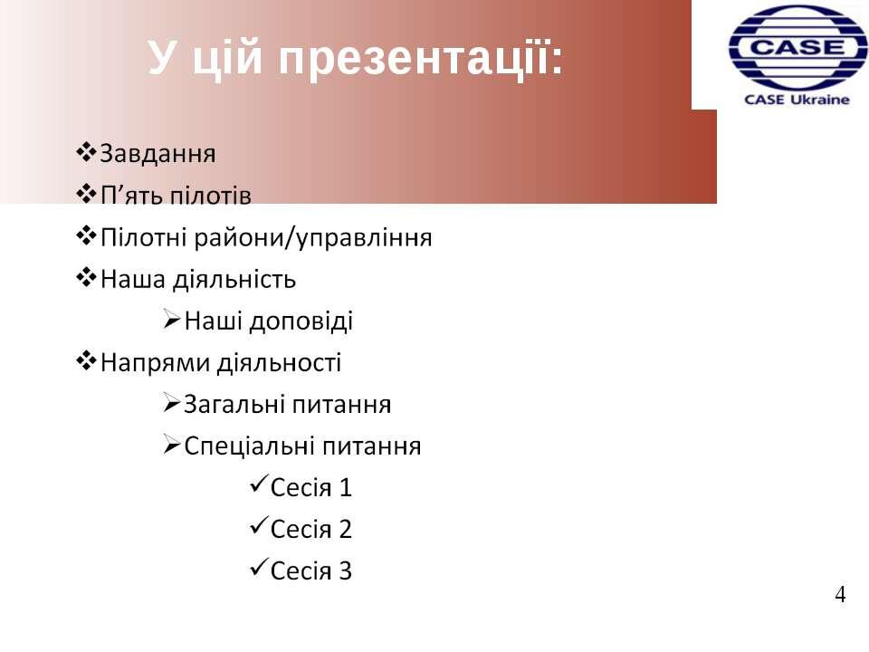 У цій презентації: 4