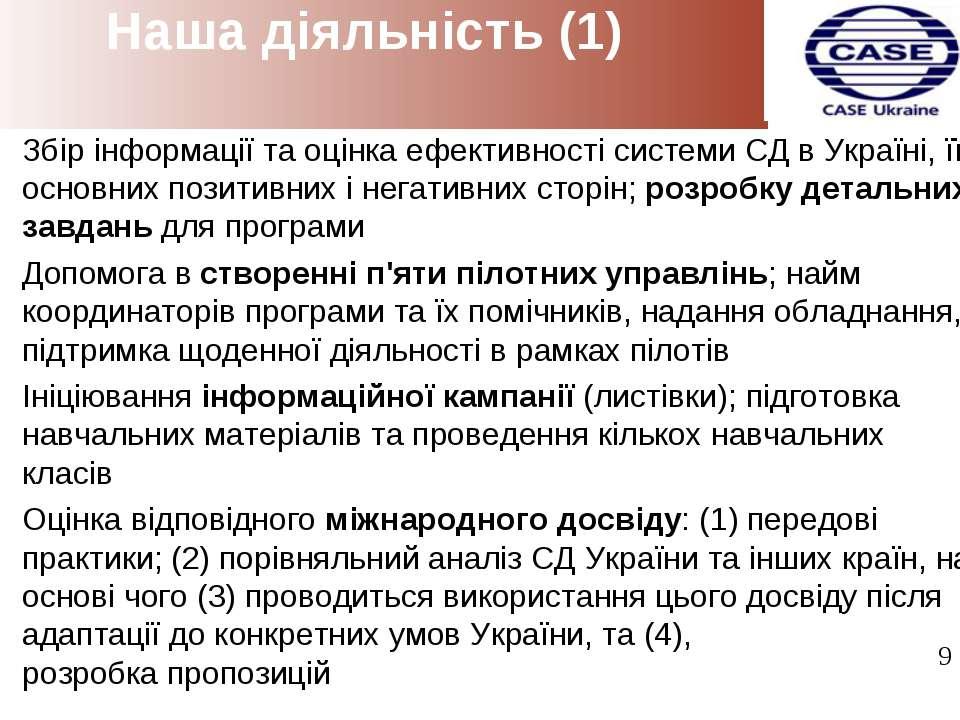 Наша діяльність (1) Збір інформації та оцінка ефективності системи СД в Украї...