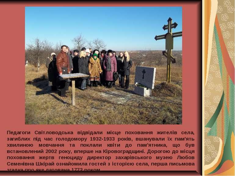Педагоги Світловодська відвідали місце поховання жителів села, загиблих під ч...