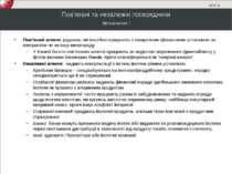 Пов'язані та незалежні посередники Пов'язані агенти: радники, які постійно пр...