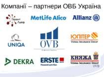 Компанії – партнери ОВБ Україна