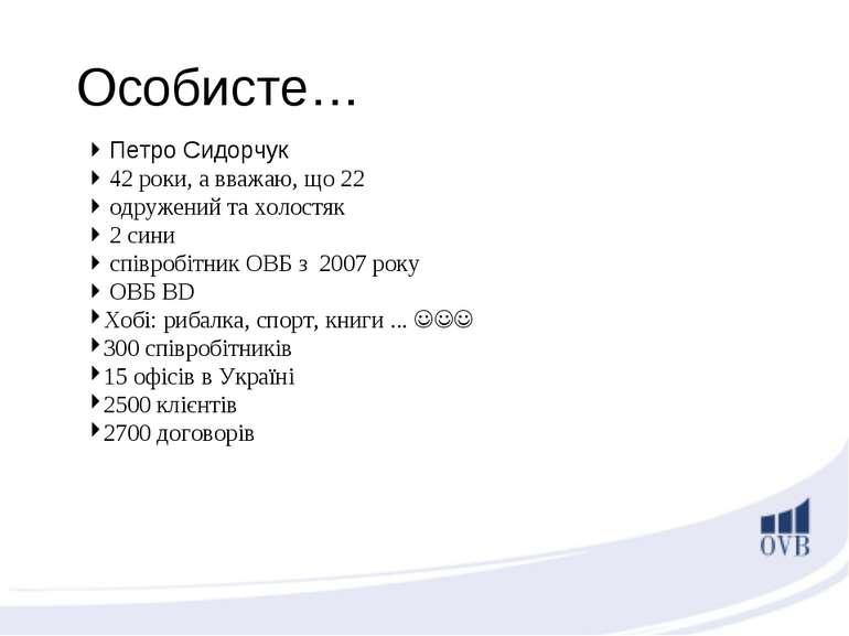 Особисте… Петро Сидорчук 42 роки, а вважаю, що 22 одружений та холостяк 2 син...