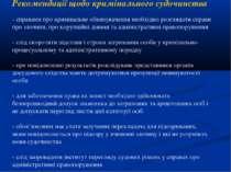 Рекомендації щодо кримінального судочинства - справами про кримінальне обвину...