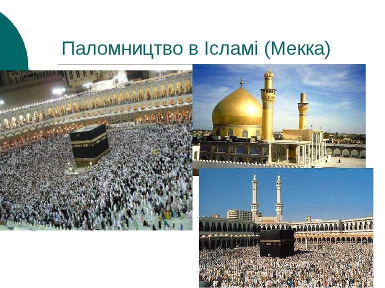 Паломництво в Ісламі (Мекка)