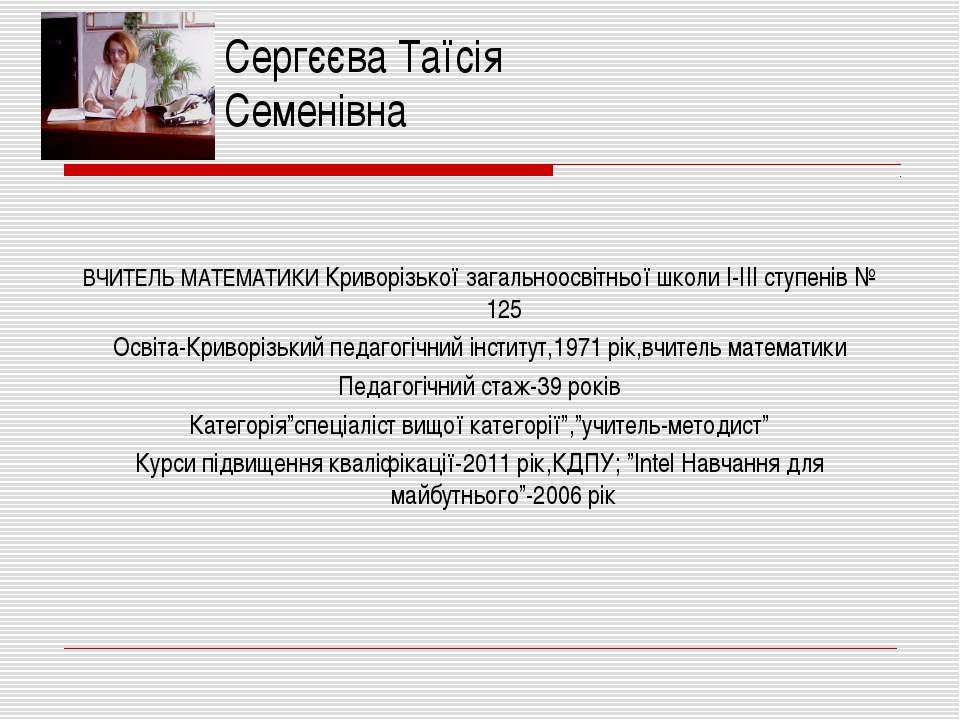 Сергєєва Таїсія Семенівна ВЧИТЕЛЬ МАТЕМАТИКИ Криворізької загальноосвітньої ш...
