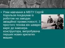 Роки навчання в МВТУ Сергій Корольов поєднував із роботою на заводах авіаційн...