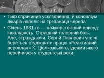 Тиф спричинив ускладнення, й консиліум лікарів наполіг на трепанації черепа. ...