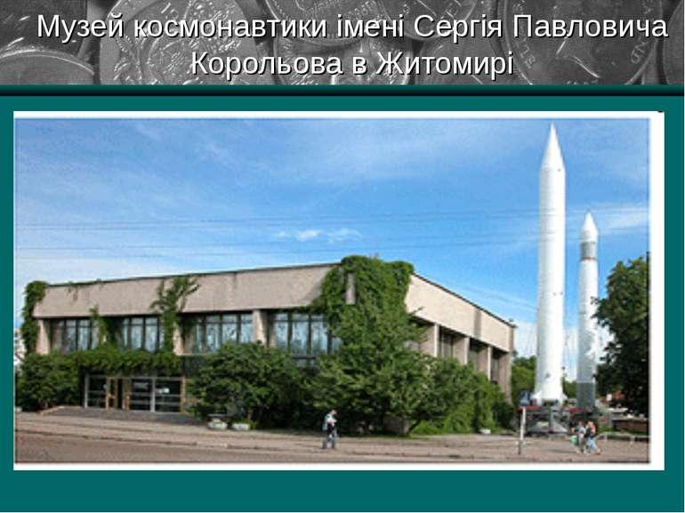 Музей космонавтики імені Сергія Павловича Корольова в Житомирі