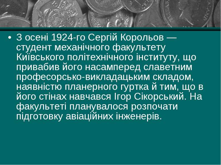 З осені 1924-го Сергій Корольов — студент механічного факультету Київського п...