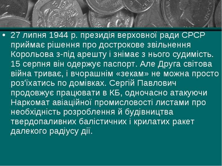 27 липня 1944 р. президія верховної ради СРСР приймає рішення про дострокове ...