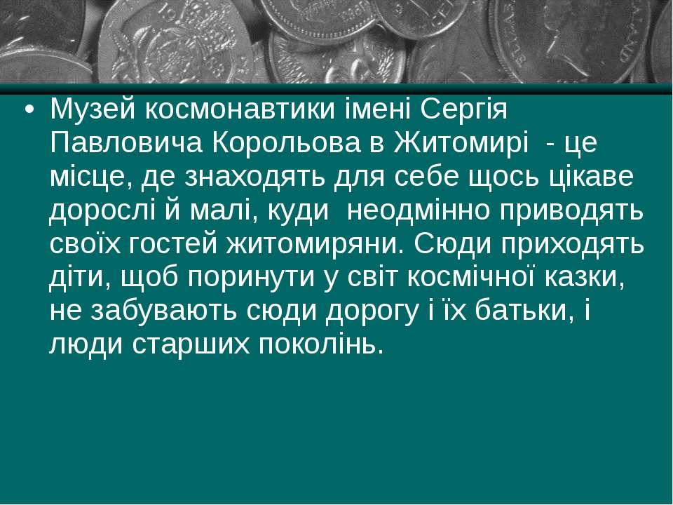 Музей космонавтики імені Сергія Павловича Корольова в Житомирі - це місце, де...