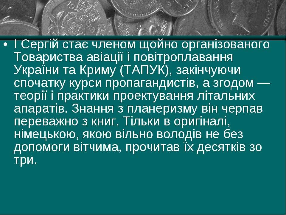 І Сергій стає членом щойно організованого Товариства авіації і повітроплаванн...