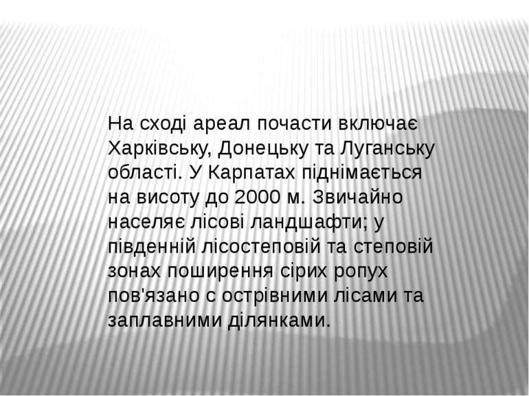 На сході ареал почасти включає Харківську, Донецьку та Луганську області. У К...