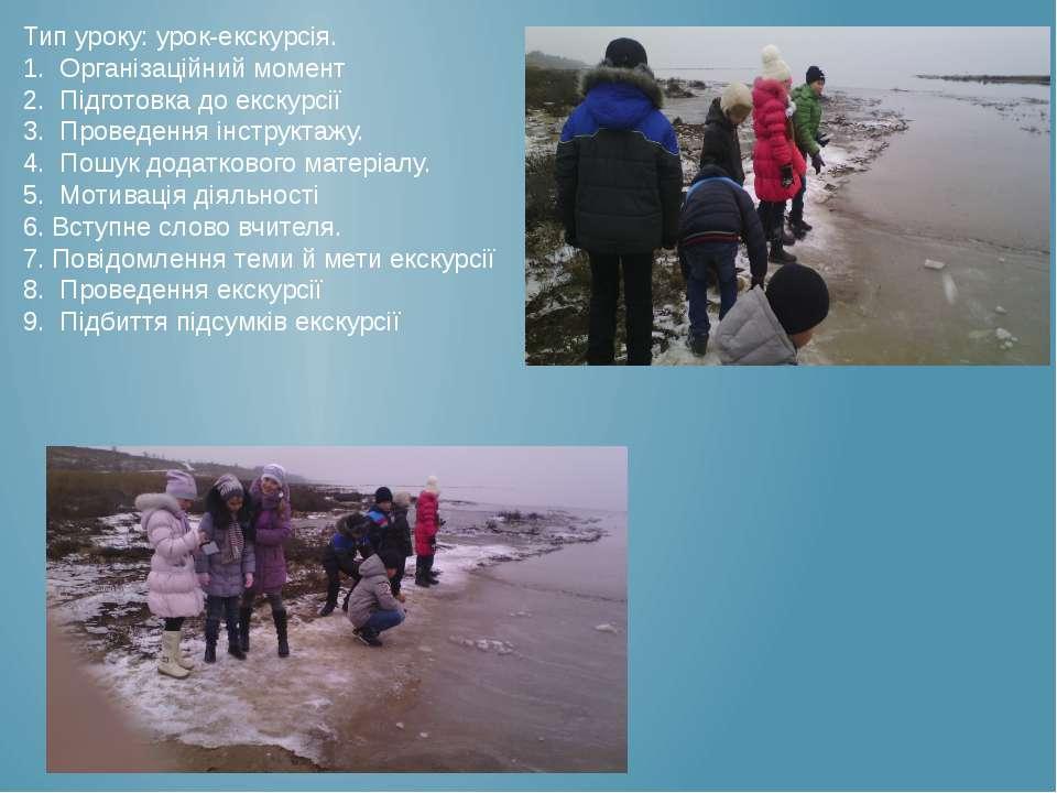 Тип уроку: урок-екскурсія. 1. Організаційний момент 2. Підготовка до екскур...