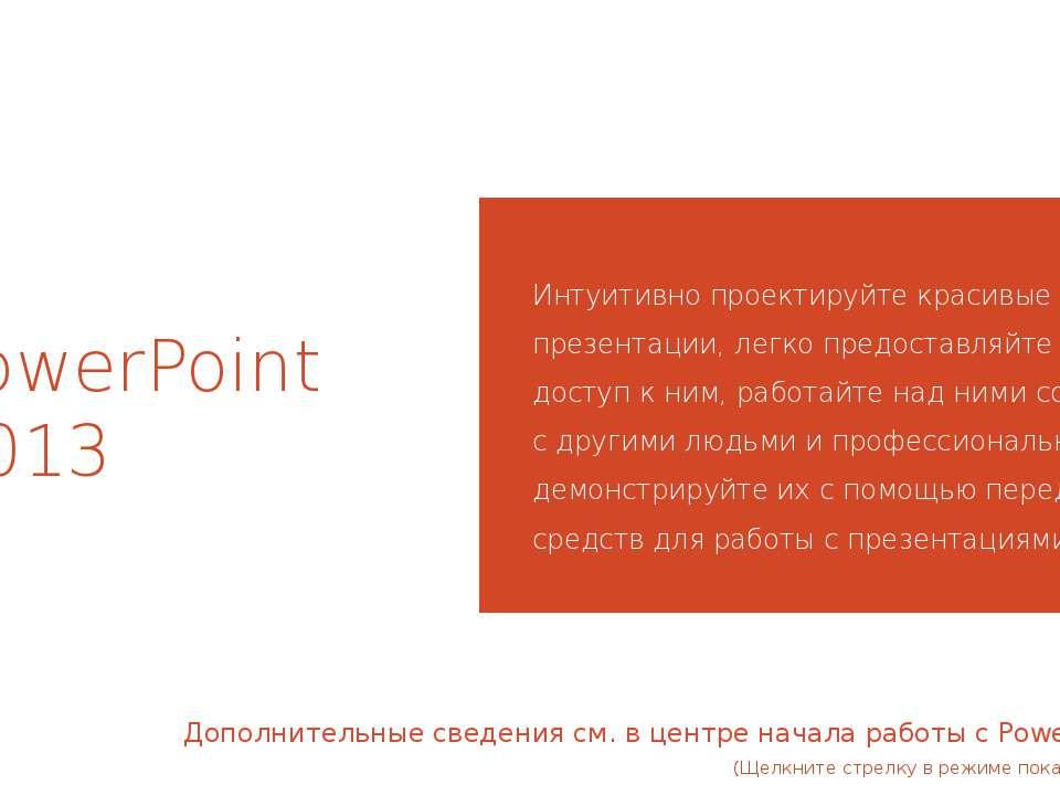 PowerPoint 2013 Интуитивно проектируйте красивые презентации, легко предостав...