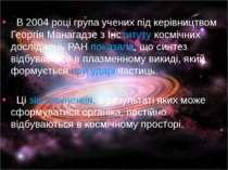В 2004 році група учених під керівництвом Георгія Манагадзе з Інституту космі...