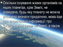Оскільки існування живих організмів на інших планетах, крім Землі, не доведен...