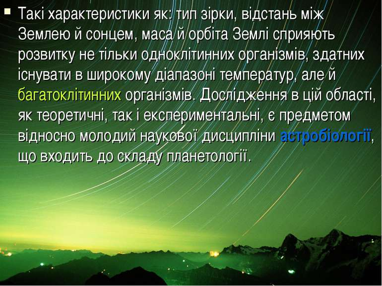 Такі характеристики як: тип зірки, відстань між Землею й сонцем, маса й орбіт...
