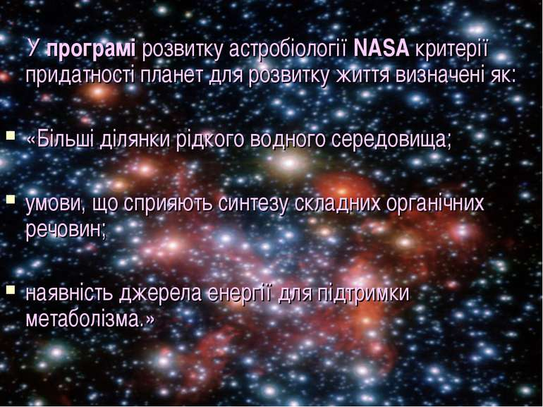 У програмі розвитку астробіології NASA критерії придатності планет для розвит...