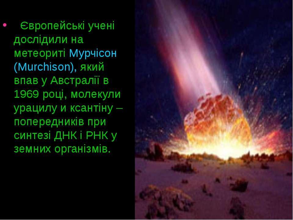 Європейські учені дослідили на метеориті Мурчісон (Murchison), який впав у Ав...