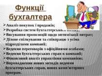 Функції бухгалтера Аналіз покупок і продажів; Розробка систем бухгалтерського...