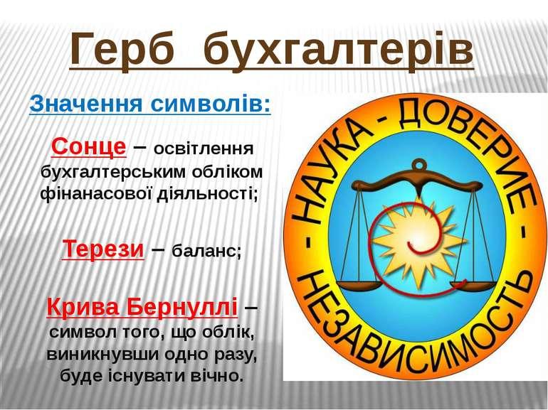 Герб бухгалтерів Сонце – освітлення бухгалтерським обліком фінанасової діяльн...