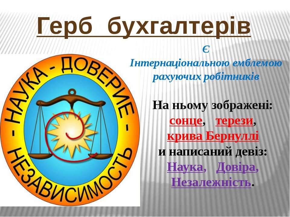 Герб бухгалтерів На ньому зображені: сонце, терези, крива Бернуллі и написани...