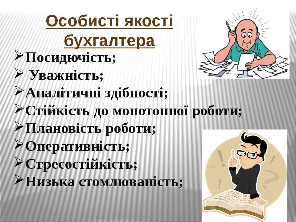 Особисті якості бухгалтера Посидючість; Уважність; Аналітичні здібності; Сті...
