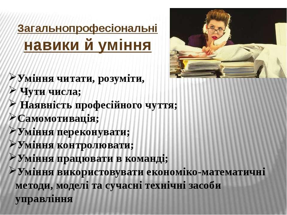 Загальнопрофесіональні навики й уміння Уміння читати, розуміти, Чути числа; ...