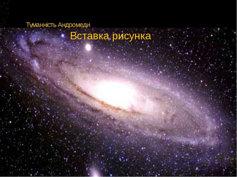 Туманність Андромеди