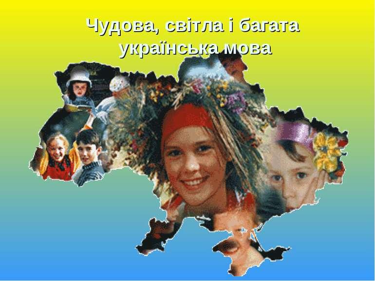 Чудова, світла і багата українська мова