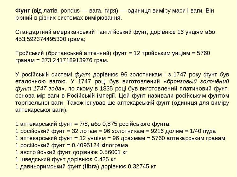 Фунт (від латів. pondus — вага, гиря) — одиниця виміру маси і ваги. Він різни...