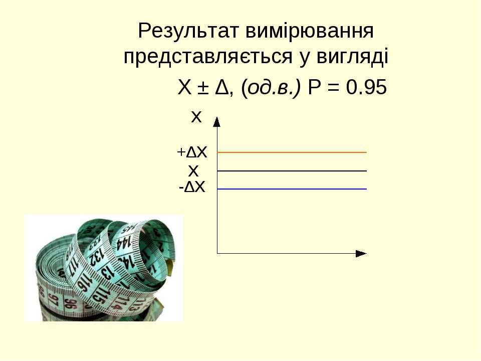 Результат вимірювання представляється у вигляді Х ± ∆, (од.в.) Р = 0.95