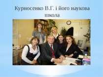 Курносенко В.Г. і його наукова школа