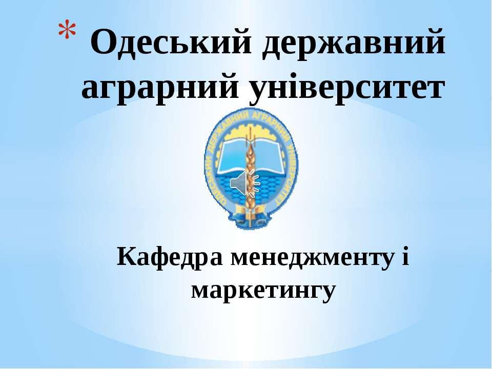 Одеський державний аграрний університет Кафедра менеджменту і маркетингу