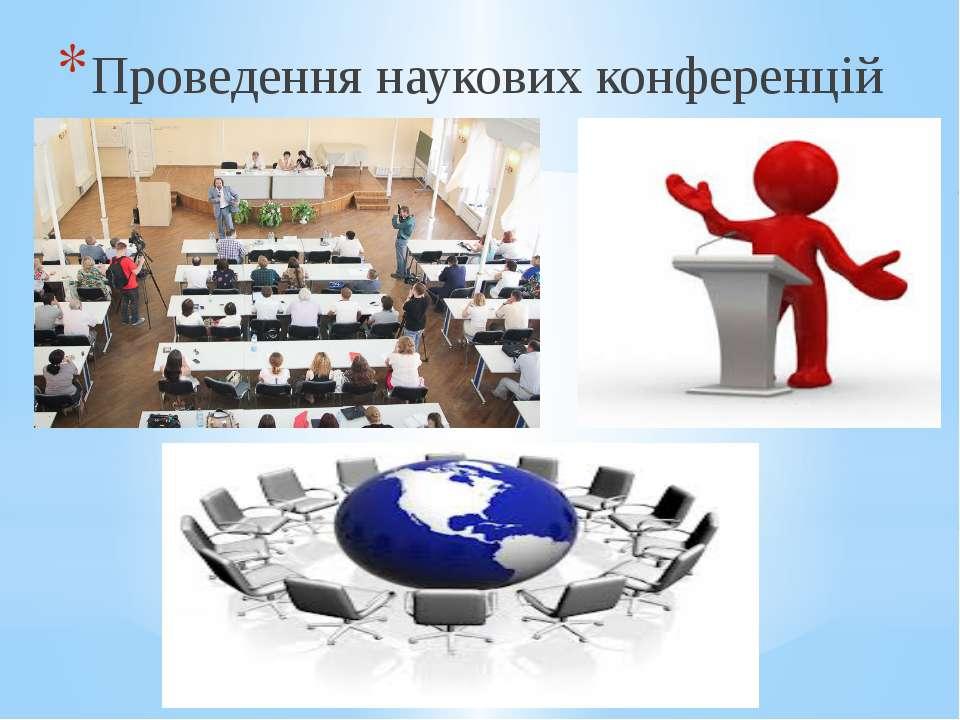 Проведення наукових конференцій