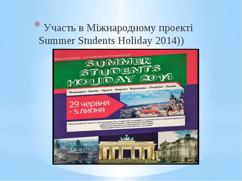Участь в Міжнародному проекті Summer Students Holiday 2014))