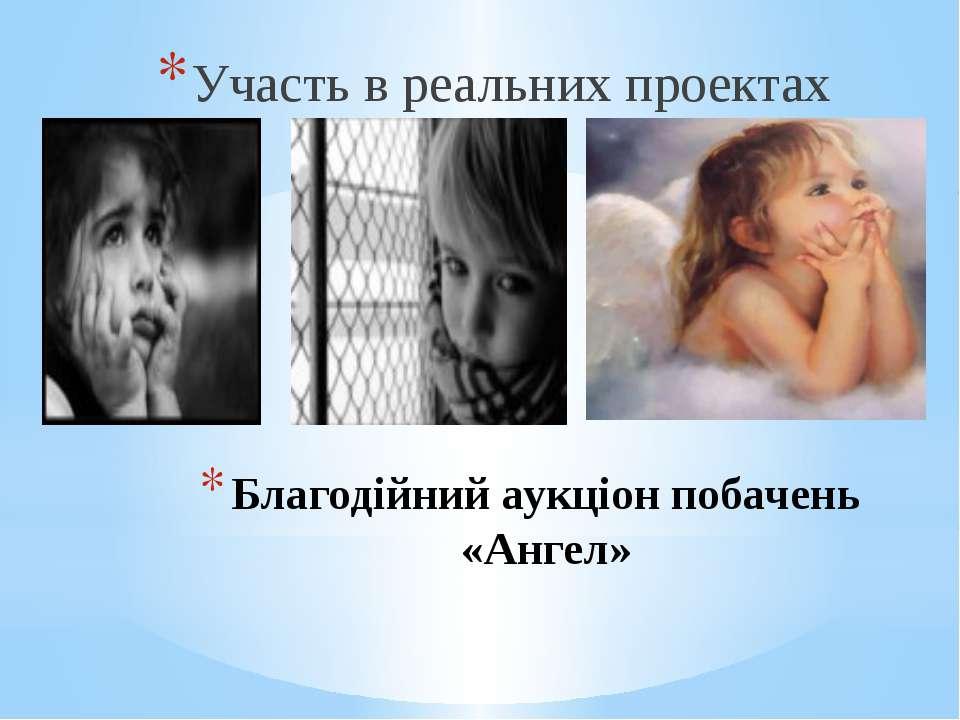Благодійний аукціон побачень «Ангел» Участь в реальних проектах