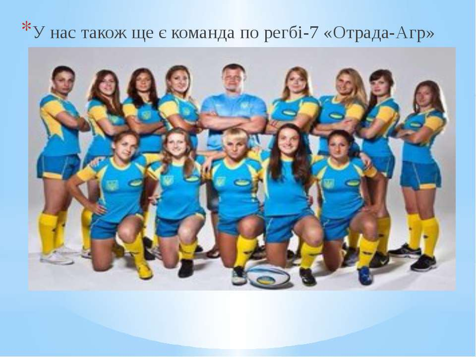 У нас також ще є команда по регбі-7 «Отрада-Агр»
